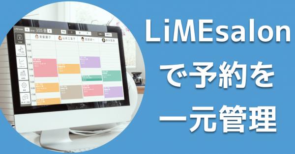 LiMEサロンを導入するとスタッフと連携できて便利!
