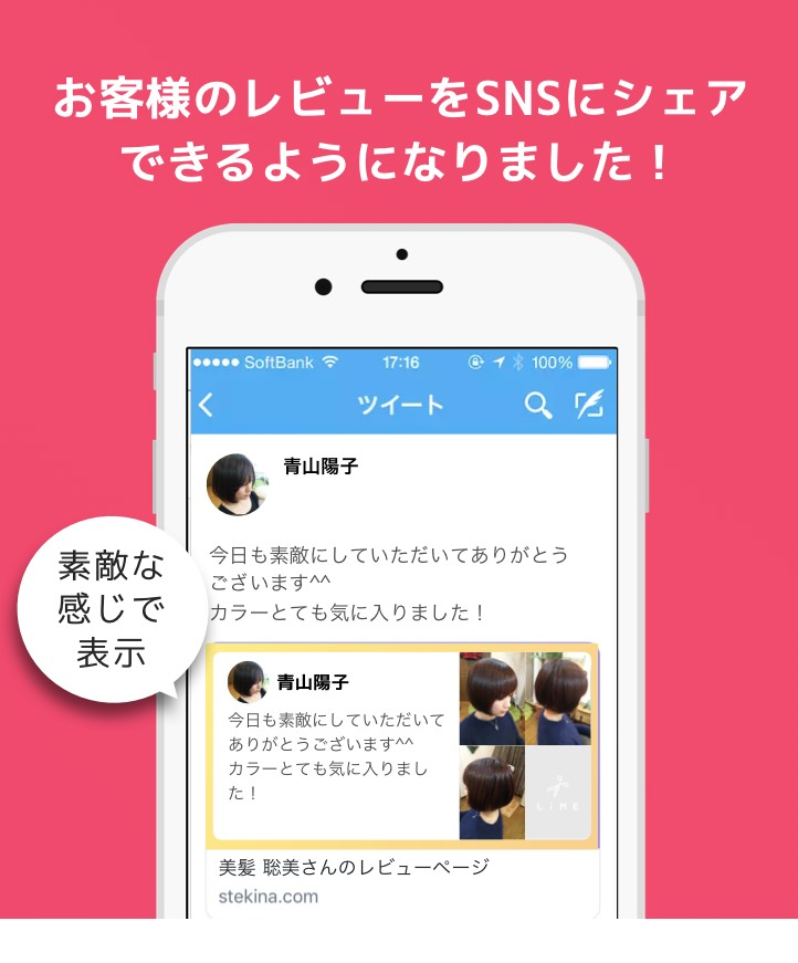 share-url-on-line-01