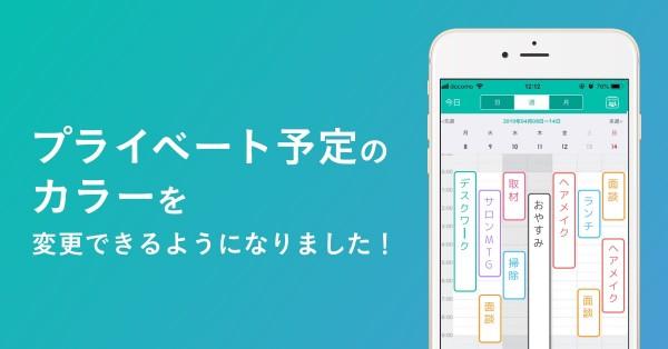【新機能】予約メッセージ画面からカルテ一覧へ移動できるようになりました!