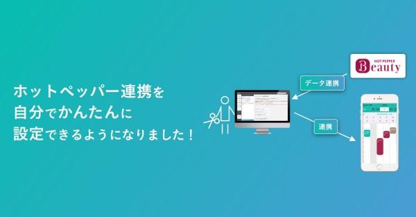 【新機能】ホットペッパー連携を自分でかんたんに設定できるようになりました!