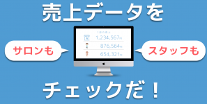 LiME Salonのレポート機能でサロンの売上データをチェック!