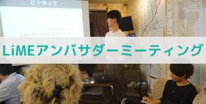 【LiMEアンバサダーミーティング】を開催しました!!