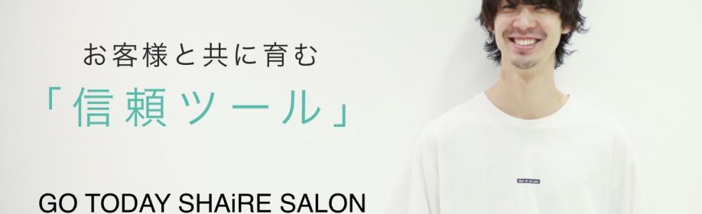 お客様と共に育む「信頼ツール」 GO TODAY SHAiRE SALON オオイケモトキさん|LiME(ライム)導入事例