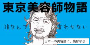 【東京美容師物語】日本一の美容師に、俺はなる!