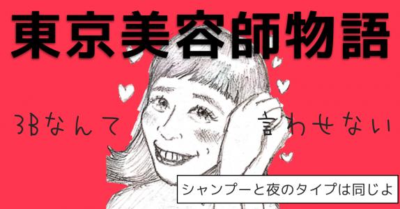 【東京美容師物語】シャンプーと夜のタイプは同じよ