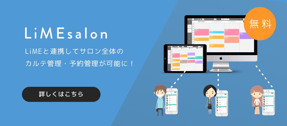 limesalon-pc