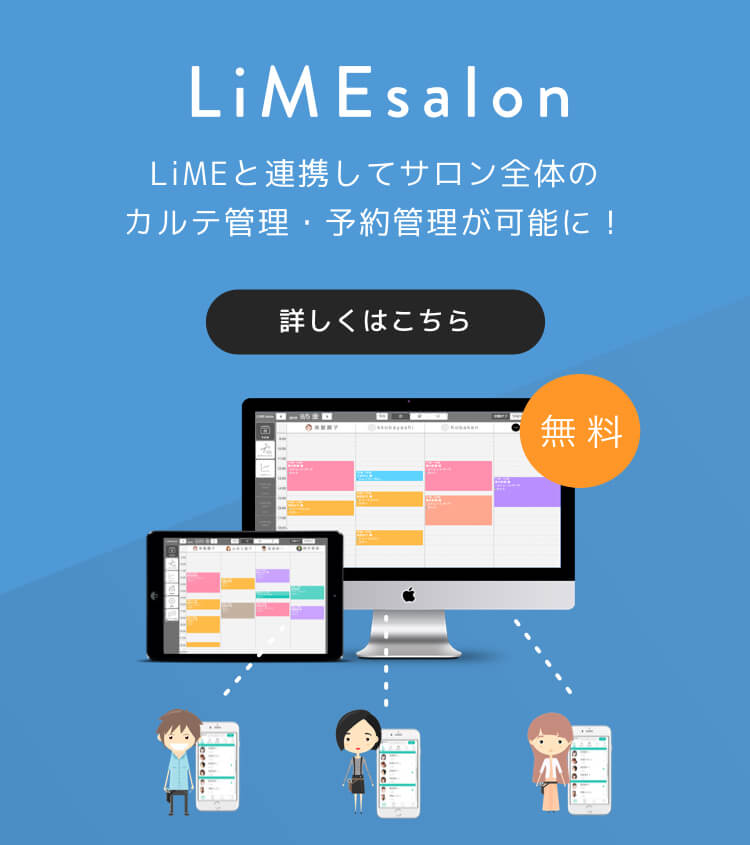 limesalon-sp-1