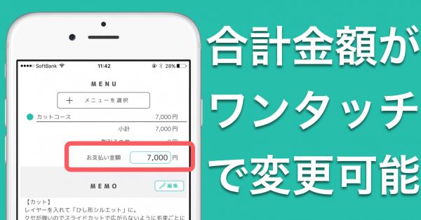 【えっ!】サロンメニュー料金の合計を変えられる!?