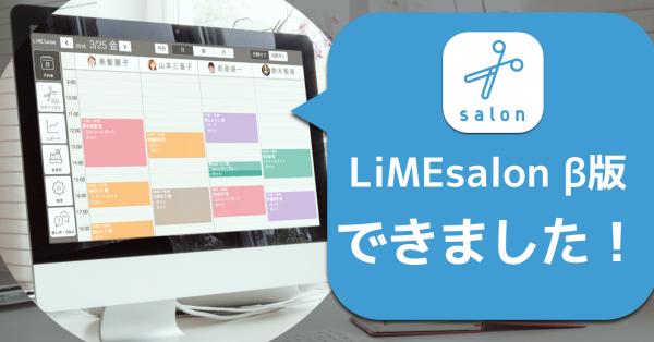 【newリリース】紙の予約表を電子化できる「LIMESALON β版」がリリース!LIMEと連携できて便利!