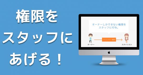 【LiMEsalon】ディレクター権限をスタッフに付与しよう!