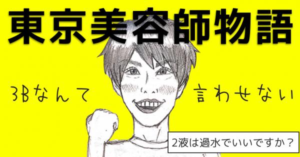 【東京美容師物語】2液は過水でいいですか?