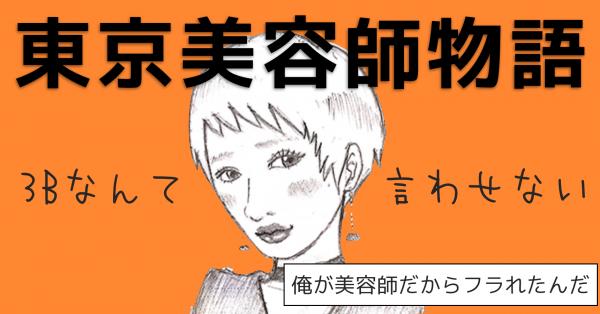 【東京美容師物語】俺が美容師だからフラれたんだ