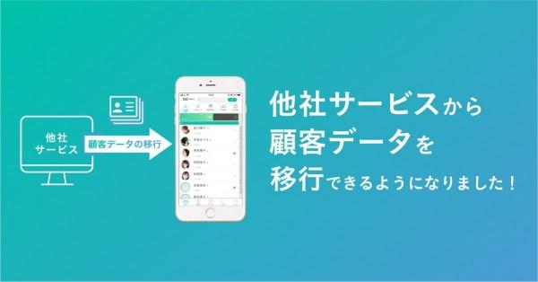 【新機能】他社サービスから顧客データを移行できるようになりました!