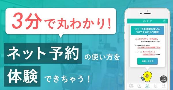 【新機能】3分で丸わかり!ネット予約の使い方を体験できちゃう!