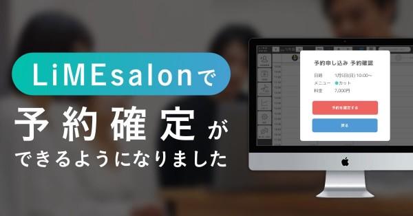 【新機能】LiMEsalonで予約確定ができるようになりました!