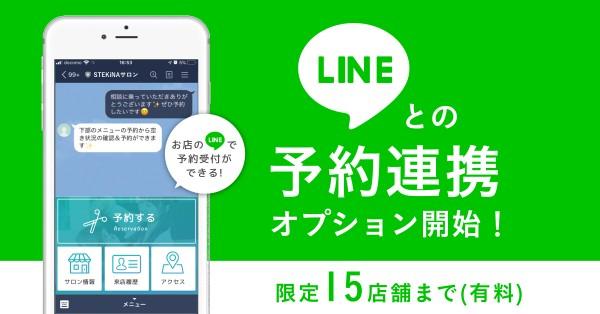 【新機能】LINEとの予約連携オプション開始!限定15店舗まで(有料)