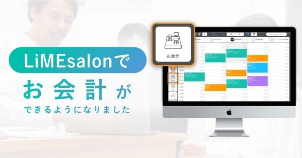 【新機能】LiMEsalonでお会計ができるようになりました!