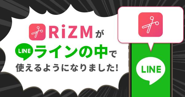 【新機能】RiZMがラインの中で使えるようになりました!