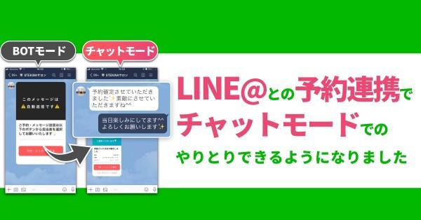 【新機能】LINE@との予約連携でチャットモードでのやりとりができるようになりました