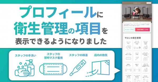 【新機能】プロフィールに衛生管理の項目を表示できるようになりました!