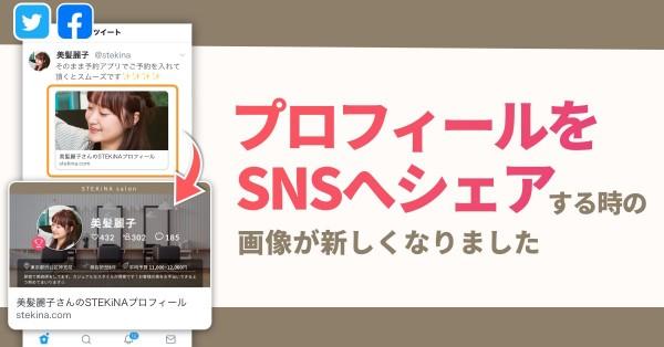【新機能】プロフィールをSNSへシェアする時の画像が新しくなりました!