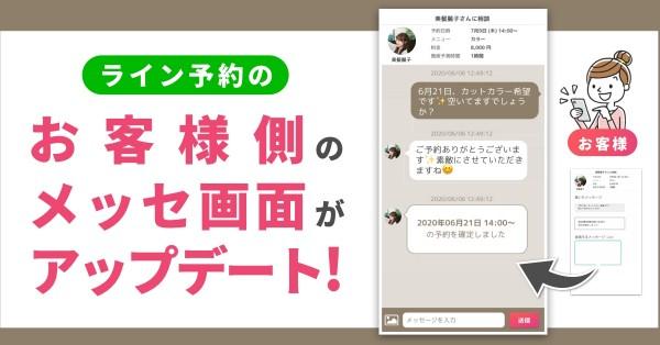 【新機能】ライン予約のお客様側のメッセ画面がアップデートしました!