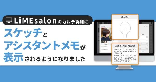 【新機能】LiMEsalonのカルテ詳細にスケッチとアシスタントメモが表示されるようになりました