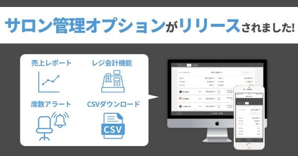 【新機能】サロン管理オプションがリリースされました!