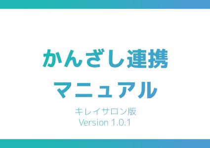 kanzashi-manual-kirei 1