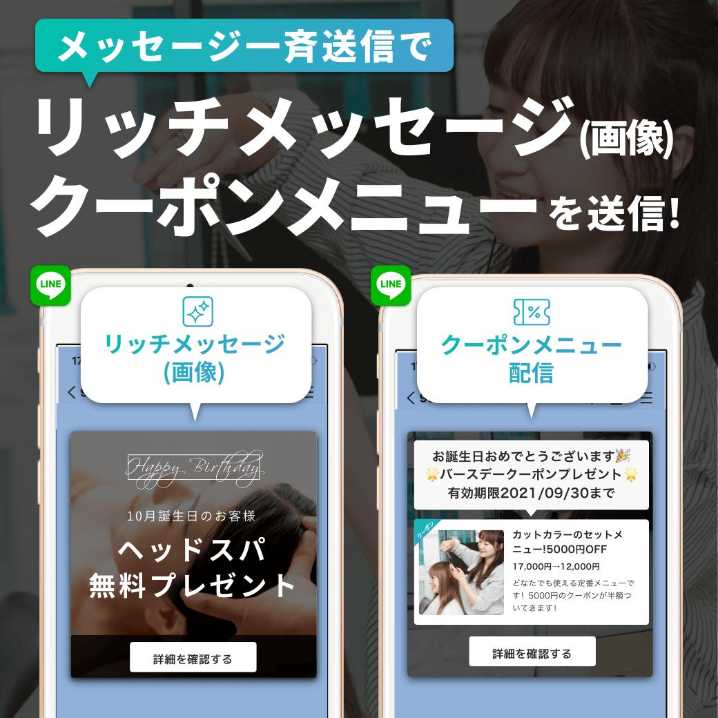 メッセージ一斉送信でリッチメッセージ(画像)クーポンメニューを送信!