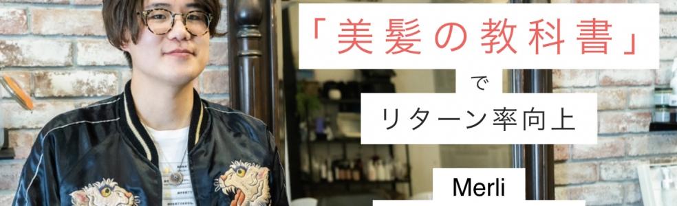 「美髪の教科書」でリターン率向上 Merli チダヨシヒロさん|LiME(ライム)導入事例