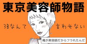保護中: 【東京美容師物語】俺が美容師だからフラれたんだ