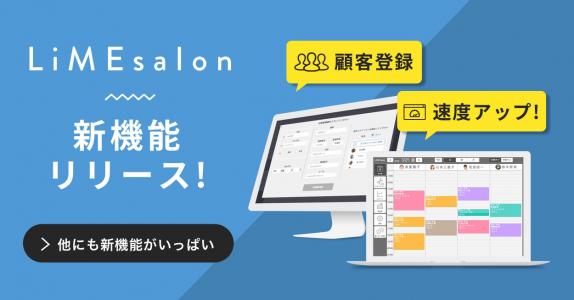 LiMEsalon新機能リリース