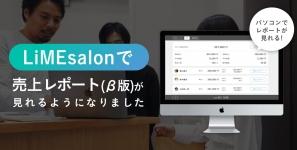 【新機能】LiMEsalonで売上レポート(β版)が見れるようになりました!