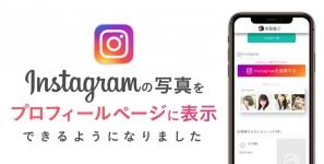 【新機能】Instagramの写真をプロフィールページに表示できるようになりました!