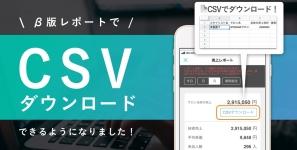 【新機能】β版レポートでCSVダウンロードできるようになりました!