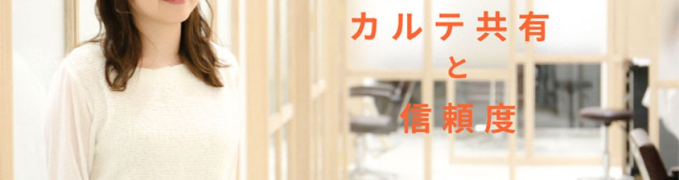 GO TODAY SHAiRE SALON  珠実さん|LiME(ライム)導入事例