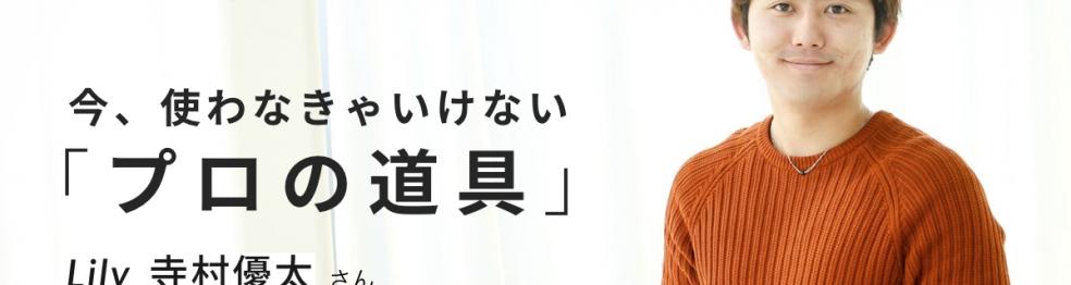 今、使わなきゃいけない「プロの道具」 Lily 寺村優太さん|LiME(ライム)導入事例